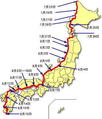 何 キロ 縦断 日本